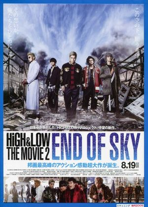 HiGH & LOW THE MOVIE2 END OF SKY(2)