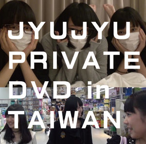JYUJYU PRIVATE DVD IN TAIWAN