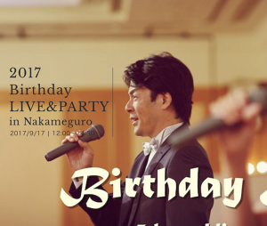 【招待制】9/17 Birthday LIVE&PARTY