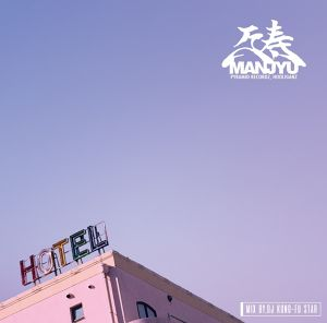 [MIX CD] 万寿 / HOTEL SUNSET Mixtape Ⅱ-Mixed By DJ Kung-Fu Star-