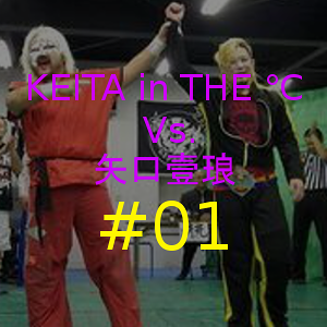 KEITA in THE ℃ Vs.矢口壹琅#01
