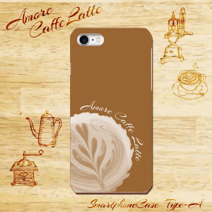 Amore Caffe Latte HD 【タイプA】 スマホケース ハード iPhone/Android