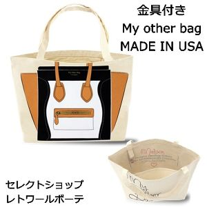 My Other Bag マイアザーバッグ 大きめ トートバッグ CARRY ALL MADISON BWT ショッパーバッグ 金具付き 折りたたみ 内ポケット付き 海外 ブランド