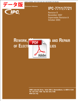 【データ版】IPC-7711/7721B:REWORK, MODIFICATION AND REPAIR OF ELECTRONIC ASSEMBLIES【英語】