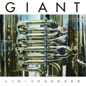 Mini Album「GIANT」