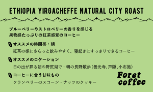 『粉 150g』トップスペシャルティ Ethiopia yirgacheffe Natural City Roast
