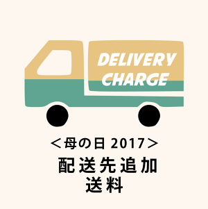 【2017 Mother's Day】配送先の追加