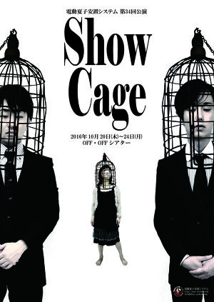 【NEW!!】DVD 第34回公演『Show Cage』