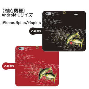 【鮎】Android:L iPhone:7plus/6plus/6splus手帳型スマホケース