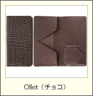 Ollet(チョコ)