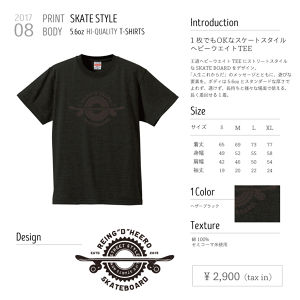 【Skate Style Tee】Tシャツ