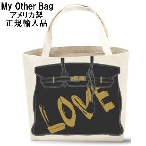 My Other Bag マイアザーバッグ AUDREY LOVE アメリカ製 正規輸入品 トートバッグ ラブバッグ エコバッグ レジ 底マチ