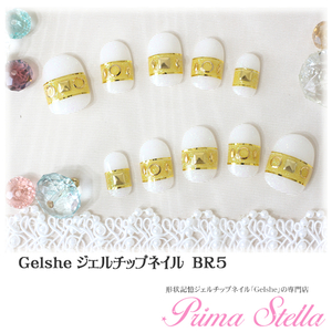 ★NEWデザイン★Gelshe gel chip nail 【BR5】