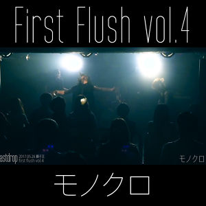【First Flush vol.4】モノクロ