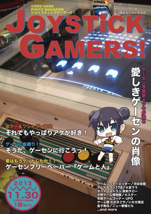 ゲーセン写真集「JOYSTICK GAMERS!」Ver2.0