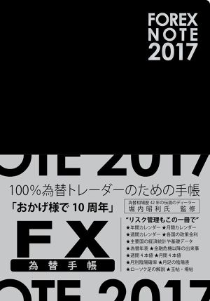 FOREXNOTE 2017 為替手帳(黒)