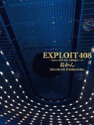 EXPLOIT408 (DVD+写真集)