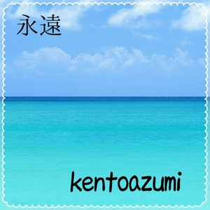 kentoazumi 1st Single 永遠(MP3)