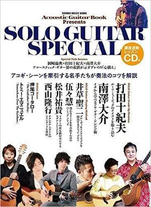 SOLO GUITAR SPECIAL (ソロ・ギター・スペシャル、CD付)