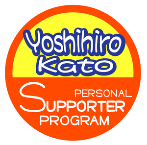 【Yoshihiro Kato Personal Supporter Program】3,000円コース