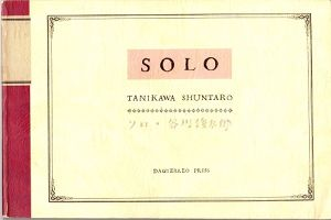 SOLO ソロ