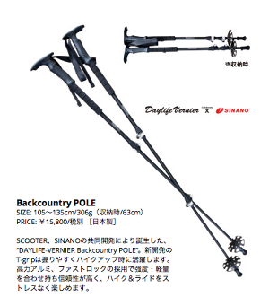SCOOTER Backcountry POLE