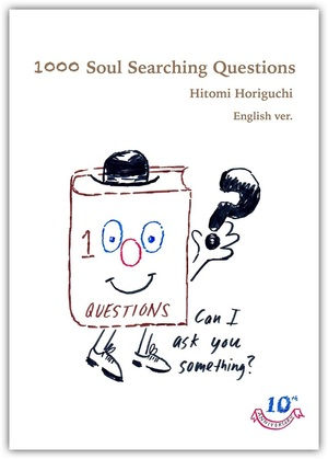 "【英語版】""1000 Soul Searching Questions"" DL商品"