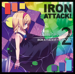 IRON ATTACK!/SISTER OF PUPPETS~IRON ATTACK!ボーカルベスト②~(MIA045)