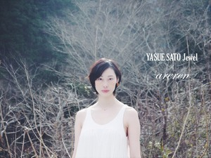 YASUE SATO Jewel × areren 1st COLLABORATION ☆ヴィンテージ琥珀イヤリング☆