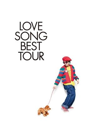 【DVD】LOVE SONG BEST TOUR(web shop限定特典付)