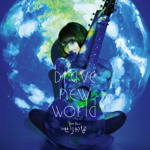 6th CD 『BRAVE NEW WORLD』