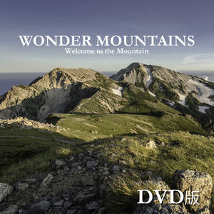 WONDER MOUNTAINS 【DVD版】