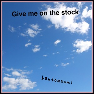kentoazumi 21st 配信限定シングル Give me on the stock (Kicked Remix)(WAV)