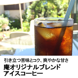 庵ブレンドアイス100g/AN House Blend for Iced Coffee100g