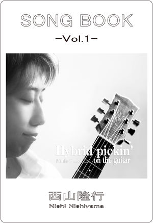 "【楽譜】『Hybrid pickin' on the guitar ""SONG BOOK -vol.1-""』"