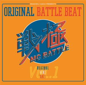 予約受付中!戦極MC BATTLE  ORIGINAL BATTLE BEAT VOL.1