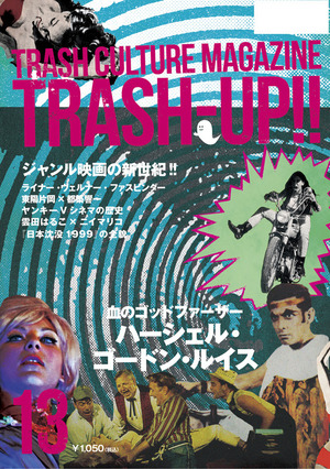 TRASH-UP!! vol.13