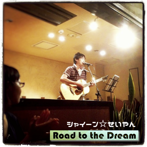 Road to the Dream (Slim case版)