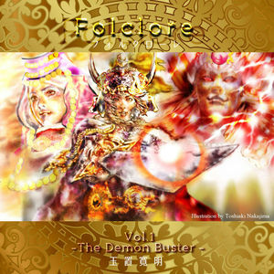 音楽DL販売(WAV形式)「Folclore Vol.1 -The Demon Buster-」
