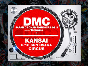 DMC JAPAN DJ CHAMPIONSHIPS 2017 supported by Technics 関西予選エントリーチケット