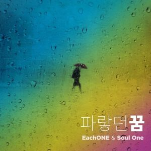 【CD】EachONE & Soul One - 파랗던 꿈(青かった夢)