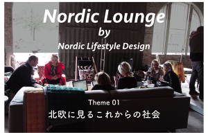 Nordic Lounge by Nordic Lifestyle Design