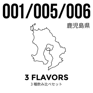 3 FLAVORS SET from 鹿児島