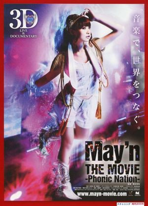 May'n THE MOVIE −Phonic Nation−