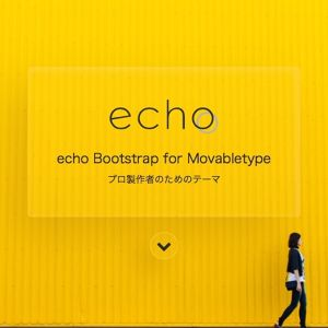 「echo」Bootstrap+Movable Type版 商用ライセンス