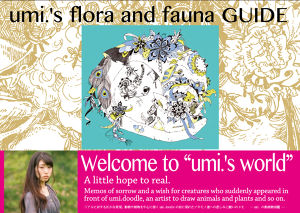 umi.'s flora and fauna GUIDE ●画集●DM便送料無料