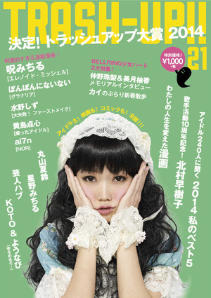 TRASH-UP!! vol.21
