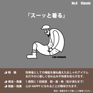Stomach uncle【Classic】