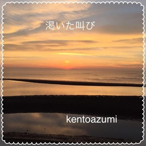 kentoazumi 1st Mini Album 渇いた叫び(MP3)