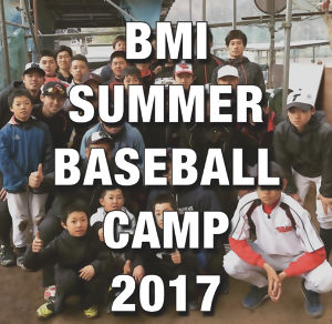 BMI SUMMER BASEBALL CAMP 2017